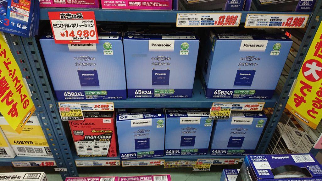 イエローハット、バッテリーの価格